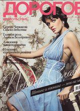 """Журнал """"Дорогое Удовольствие"""", июль 2007"""