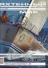 """Журнал """"Яхтенный Мир """""""