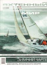 """Журнал """"Яхтенный Мир"""", октябрь 2006"""