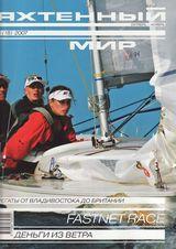 """Журнал """"Яхтенный Мир"""", октябрь 2007"""