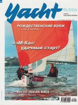 "Журнал ""YACHT"", ноябрь 2008"