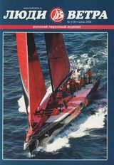 """Журнал """"Люди Ветра"""", осень 2008"""