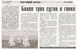 Газета Утро России