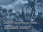 """Проект """"В моей семье помнят"""": Михаил Ермаков с внуком"""