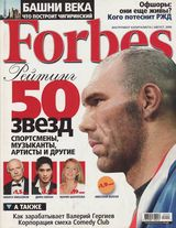 """Журнал """"Forbes"""", август 2006"""