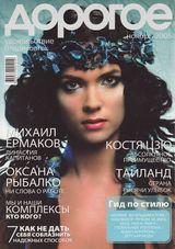 """Журнал """"Дорогое Удовольствие"""", ноябрь 2005"""