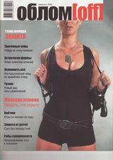 """Журнал """"Обломов """", февраль 2007"""