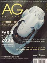 Журнал AG Ноябрь