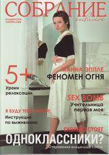 Журнал Собрание Эксклюзив, сентябрь 2008