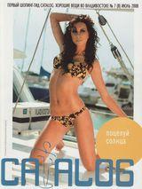 Журнал Каталог , июль 2008