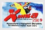 «Ханка 2009»