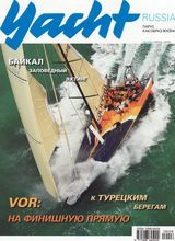 Журнал YACHT Russia, июнь 2009