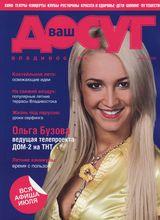 Журнал Ваш Досуг июль 2009