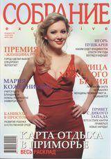 Журнал Собрание Эксклюзив июль 2009