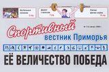 Спортивный вестник Приморья, №1