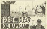 МК во Владивостоке 16 мая 2002г.