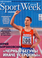 Журнал Sport Week