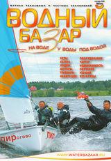 Журнал Водный Базар