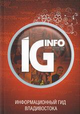 Журнал IG INFO