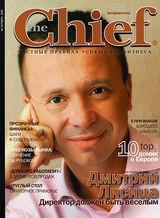 Журнал Шеф