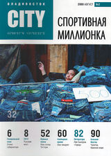 журнал CITY Владивосток