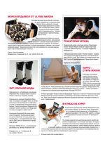 Журнал Sobranie Exclusive