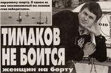 Тимаков о Чемпионатах России 2010