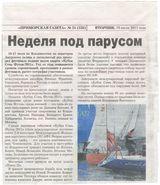 """Репортаж о """"Кубке Семь Футов"""" в Приморской газете"""