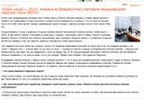"Заметка о ""Кубке Наций - 2013"""