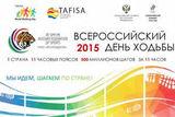 Первый Всероссийский день ходьбы состоится во Владивостоке в предстоящие выходные