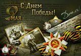 Поздравляем дорогих ветеранов с Днем Победы!