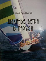 """О книге Ю.Пивоварова """"Дыханье ветра в паруса"""""""