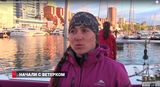 Яхтсмены Владивостока открывают сезон (ВИДЕО)