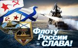 С Днем Военно-Морского флота, друзья!